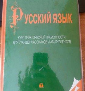 Учебник Громова по русскому языку (в 3 частях)