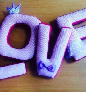 Буквы-подушки love