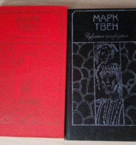 Рассказы Марка Твена