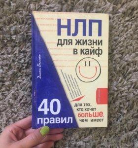 Книга нлп для жизни в кайф:)