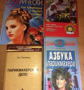 Книги парикмахерское дело новые