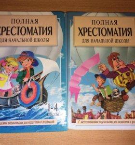 Хрестоматия 2 части книга для детей
