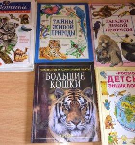 Книги о животных для детей энциклопедия
