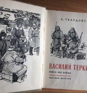 Василий Теркин книга Твардовский