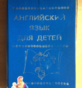 Английский для детей English учебник