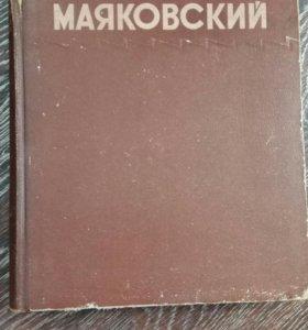 В.В.Маяковский избранные сочинения 1949г.