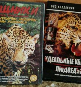 DVD научный фильм про диких животных,цена за 2.