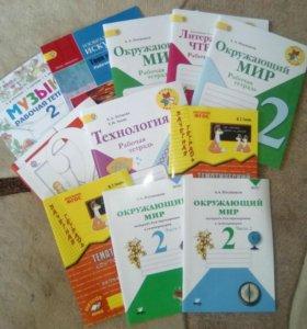Новые учебники 2 класс