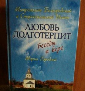 Книга про веру.