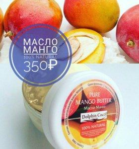 Масло Манго натуральное
