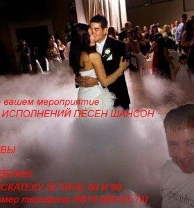Провожу корпаротивы свадьбы банкеты и дни рождения