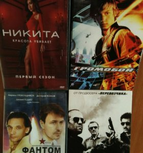 DVD фильмы разные