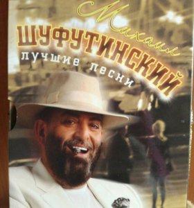 CD песни М. Шуфутинский.