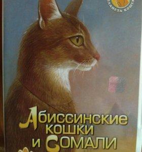 DVD фильм научный про кошек.