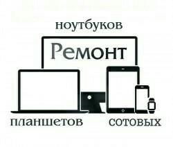 Ремонт цифровой техники.