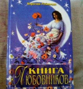 Книга по астрологии
