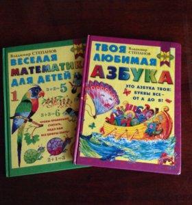 Азбука и математика