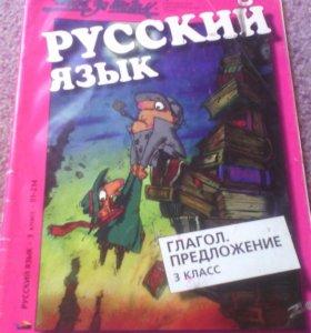 Русский язык тетрадь