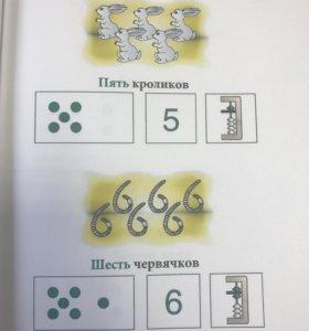 Учебник, рабочая тетрадь для ментальной арифметики