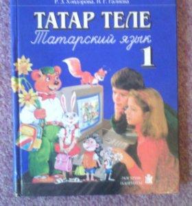 Учебник татарского языка