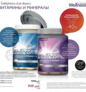 Витамины Wellness от Орифлейм