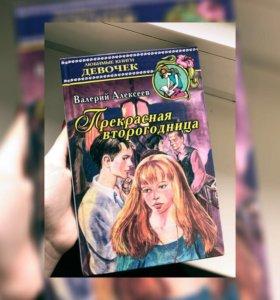 """Книга """"Прекрасная второгодница"""""""