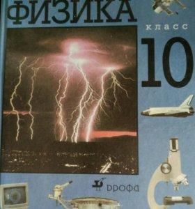 Физика 8-10-11
