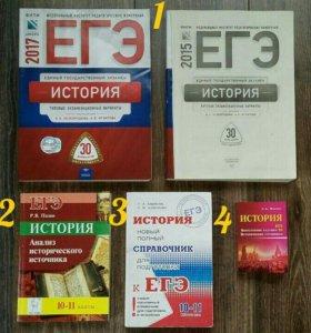 Продам пособия по подготовке к ЕГЭ по истории