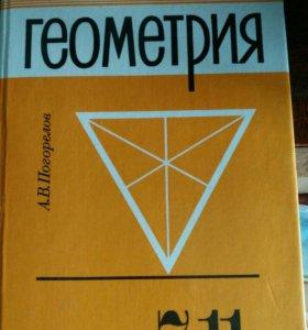 Геометрия 7-11 класс