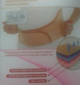 Бандаж для беременных  2в1 новый.