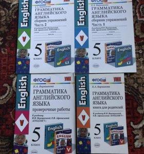 Учебники английский язык 5класс