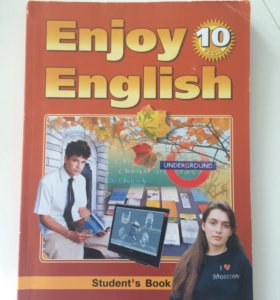 Enjoy English 10 класс