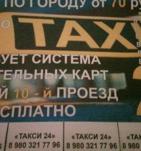 В такси требуется водитель на постоянную работу