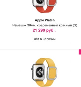 Ремешок Apple Watch 38мм