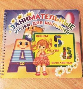 Занимательная книжка для детей.💼