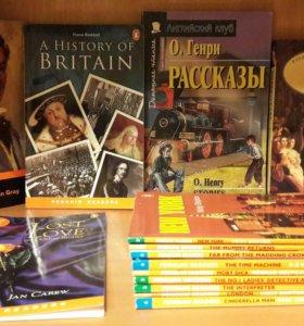 Книги для школьников и студентов