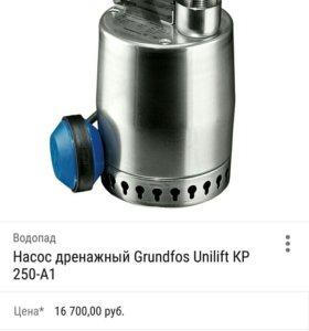 Срочно Насос дренажный Grundfos Unilift КР 250-А1