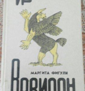 Вавилон (Маргита Фигули)