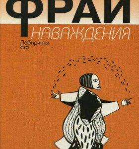 Книга.Макс Фрай