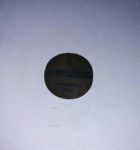 Монета 1833 ЕМ ФХ