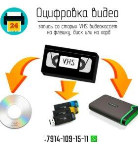 Оцифровка со старых видеокассет