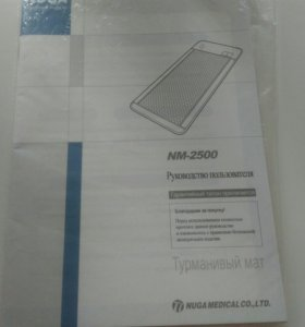 Мат турманивый nuga best nm-2500
