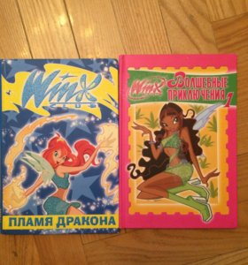 Книжки Винкс