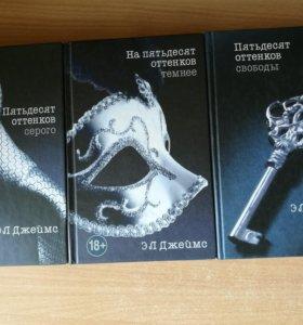"""Трилогия """"50 оттенков"""""""