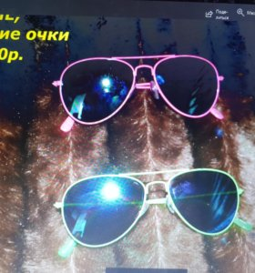 Детские солнечные очки,от 100р
