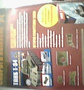 Срочно продаю! Журналы Танк Т-34-85.