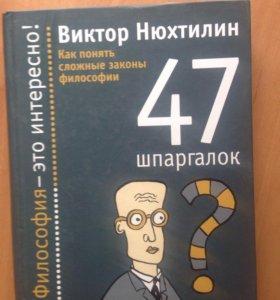 Книга. Философия