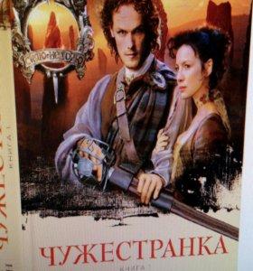 10 книг Д.Гэблдон серия Чужестанка