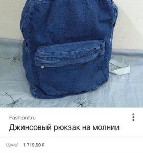 Синий джинсовый рюкзак