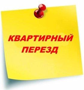 Грузоперевозки,Грузотакси Газель,Грузчики,Переезды